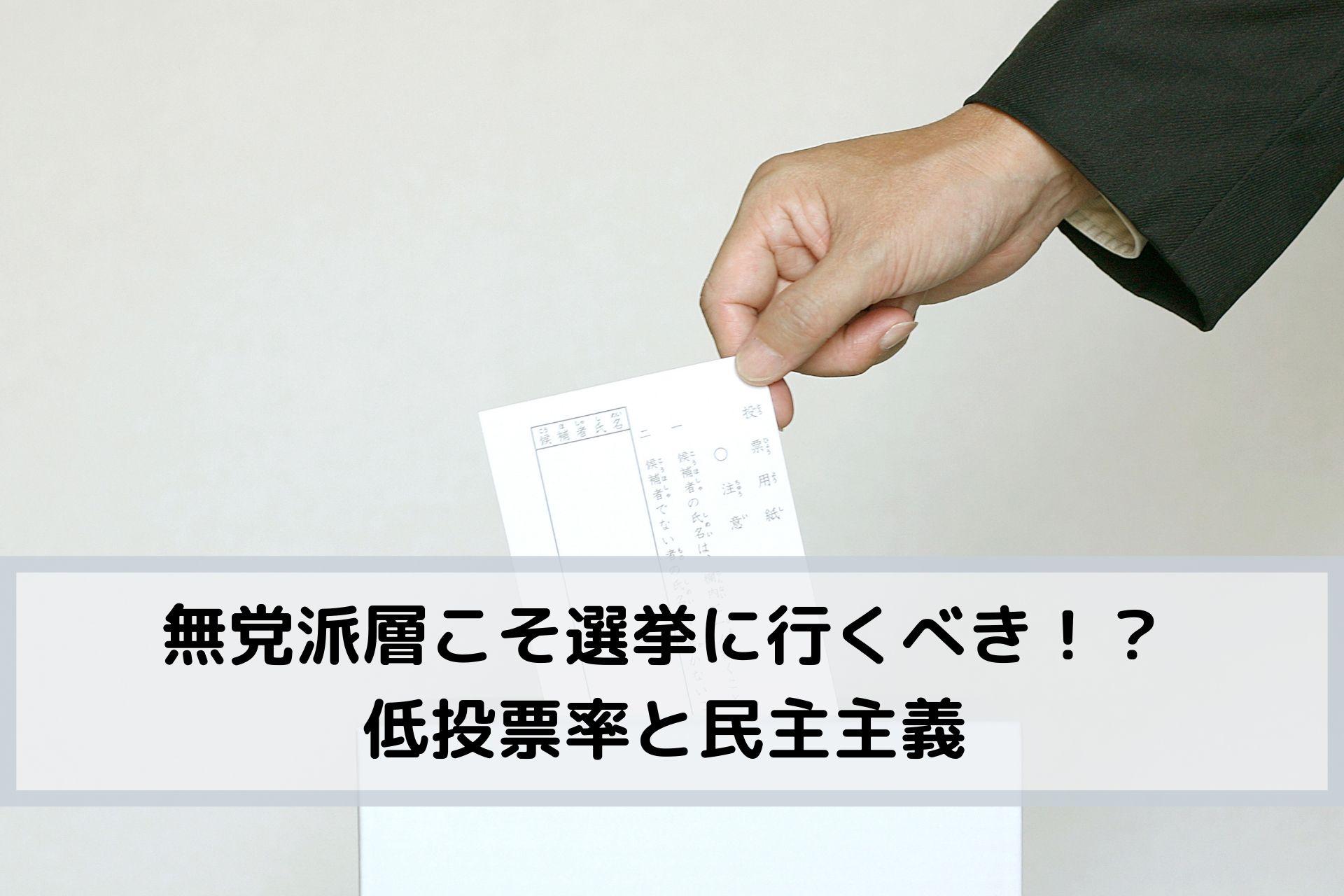 無党派層こそ選挙に行くべき!?低投票率と民主主義