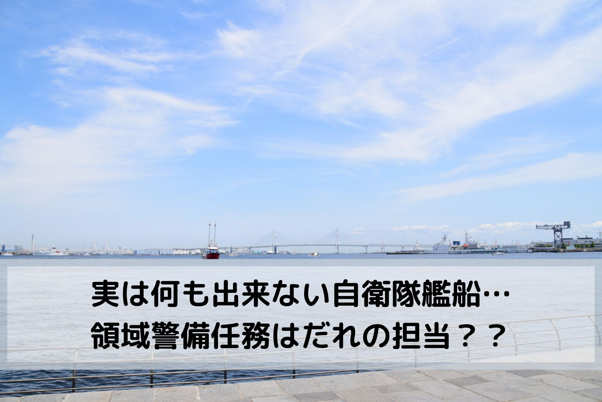 実は何も出来ない自衛隊艦船 領域警備任務はだれの担当??