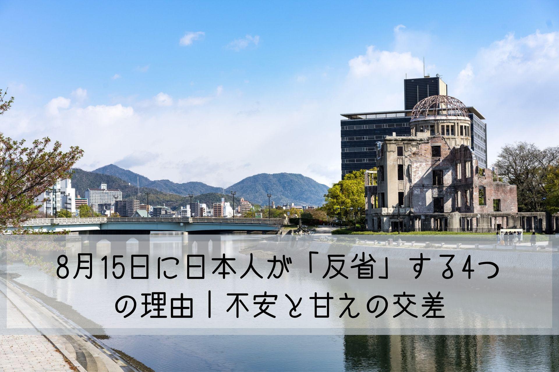 8月15日に日本人が反省する4つの理由 不安と甘えの交差