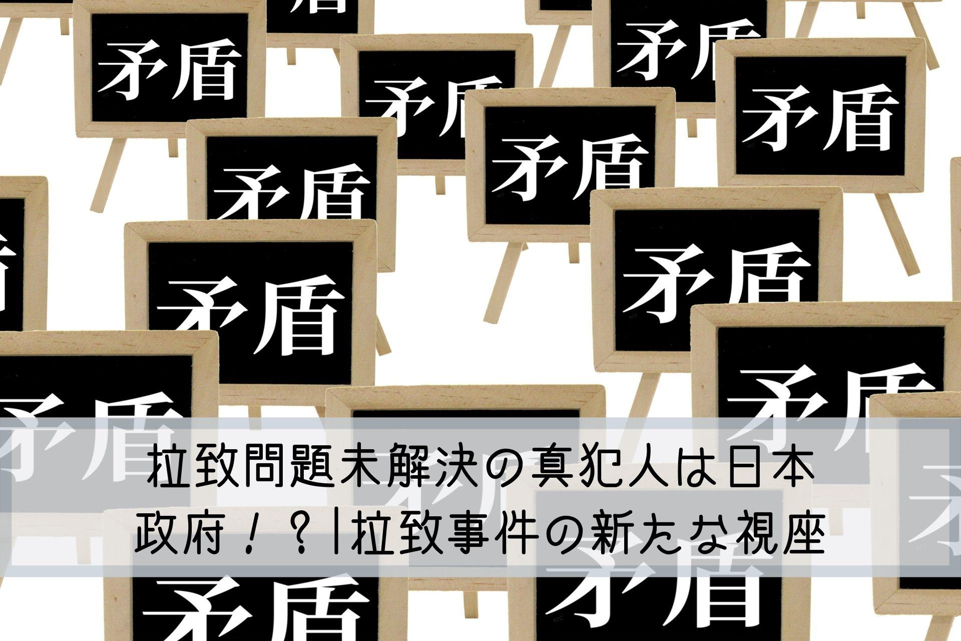 拉致問題未解決の真犯人は日本政府!?拉致事件の新たな視座