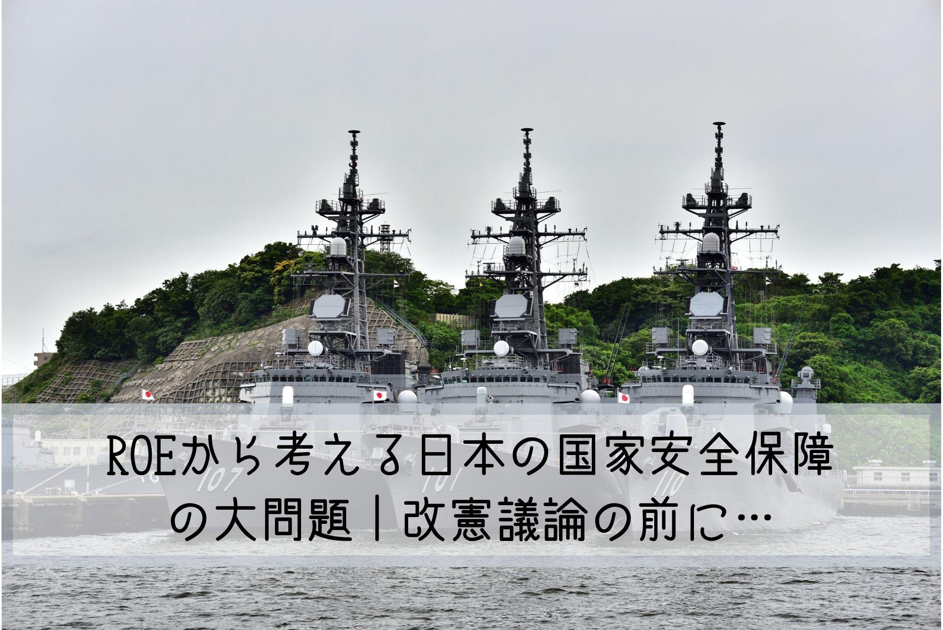 ROEから考える日本の国家安全保障の大問題 改憲議論の前に